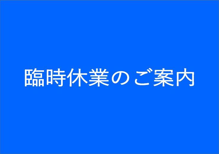 6/30㈬ 臨時休業のご案内