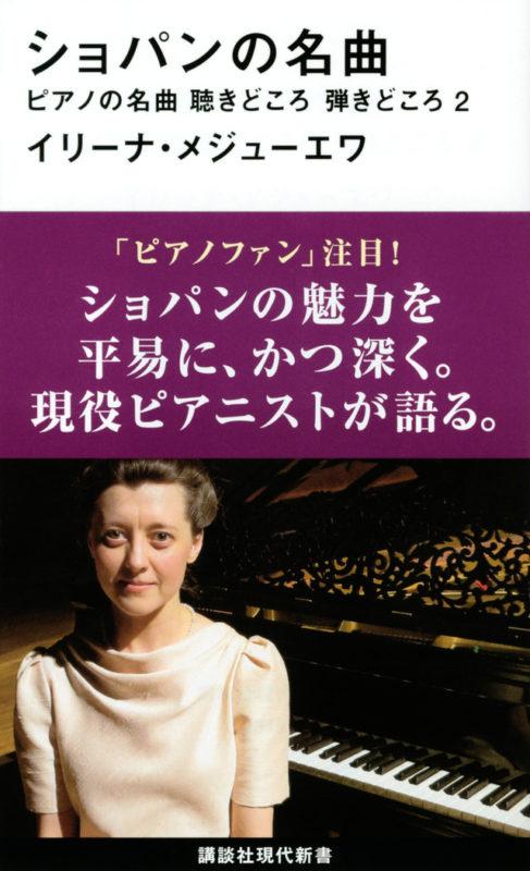 イリーナ・メジューエワさん新著が好評発売中です。