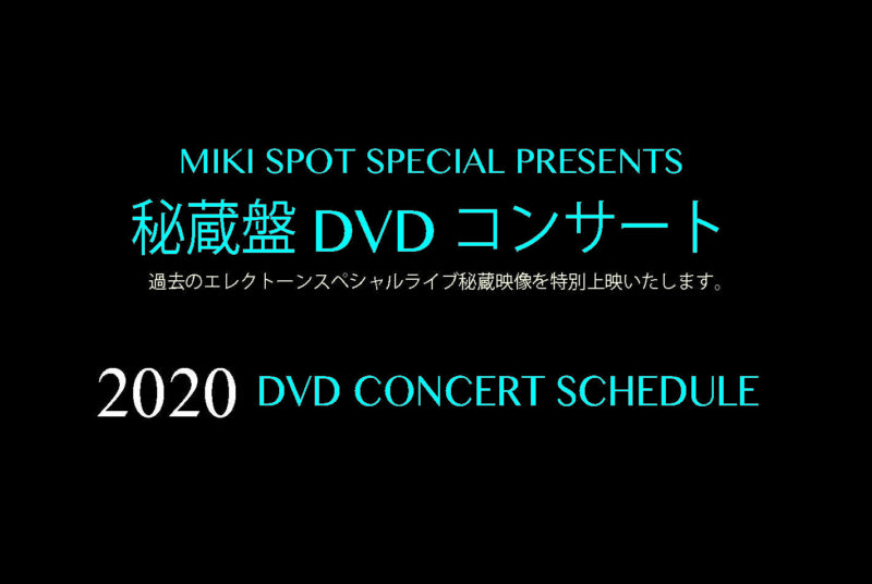 MIKI SPOT SPECIAL PRESENTS 秘蔵盤DVDコンサートを開催いたします。