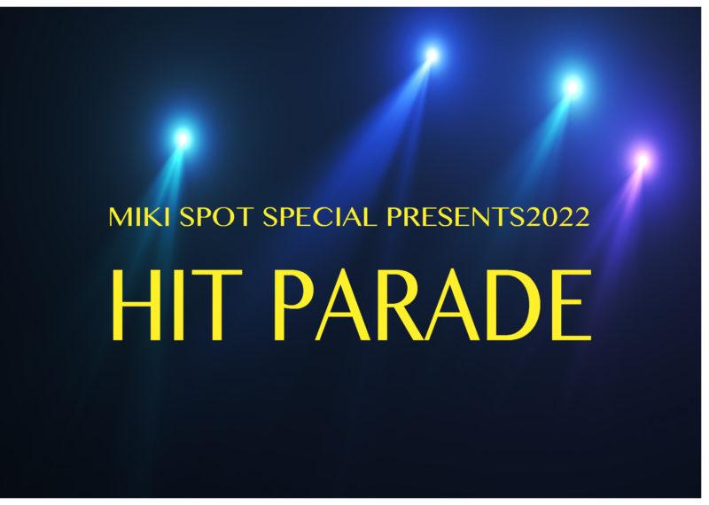 三木楽器エレクトーンスペシャルコンサートMIKI SPOT SPECIAL PRESENTS 2022「HIT PARADE」/ライブ配信による開催が決定しました