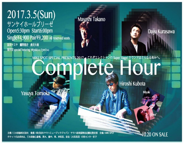 MIKI SPOT SPECIAL PRESENTS 2017「 Complete Hour」レポート