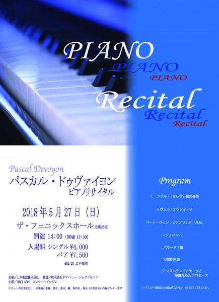 パスカル・ドゥヴァイヨンピアノリサイタル(本コンサートは終了しました)