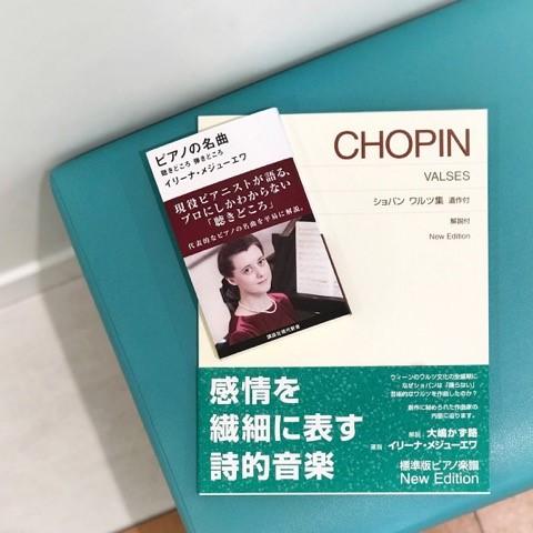 ハーモニーパーク心斎橋楽譜コーナーよりおすすめ楽譜、音楽書をご紹介します