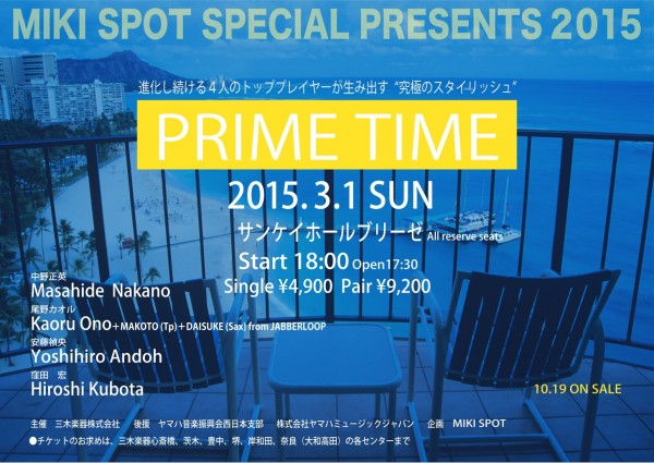 2015.3.1 PRIME TIME レポート