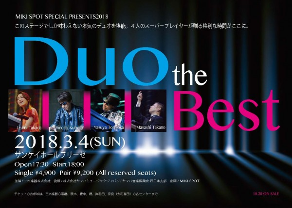 3/4 MIKI SPOT SPECIAL PRESENTS 2018「Duo the Best」レポート
