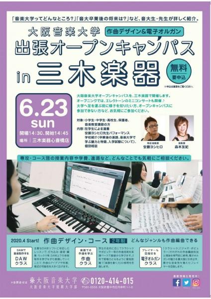 【大阪音楽大学 作曲デザインコース・電子オルガン専攻コース 出張オープンキャンパスin三木楽器】開催について