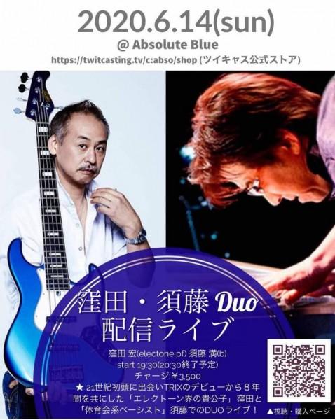 窪田宏・須藤満DUO  配信ライブ 情報