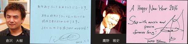 倉沢&鷹野