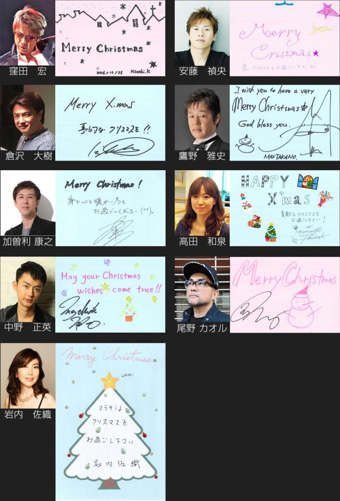 playersクリスマス2016
